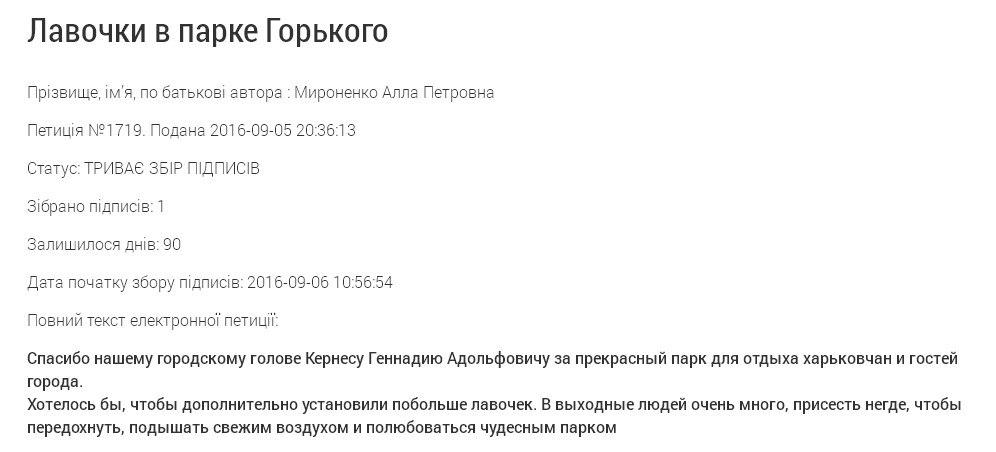 Харків'яни просять Кернеса встановити в місті ще більше лавочок - фото 1