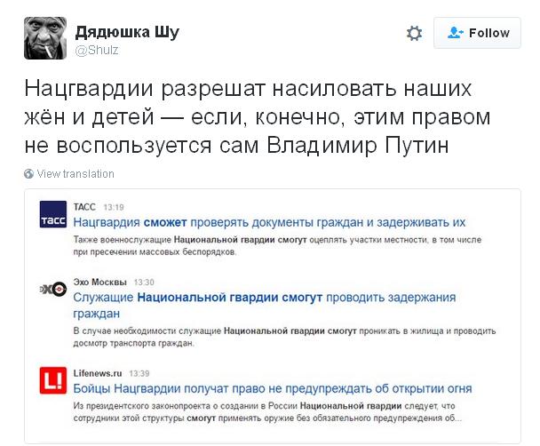 У мережі висміяли могутність російської Нацгвардії - фото 2