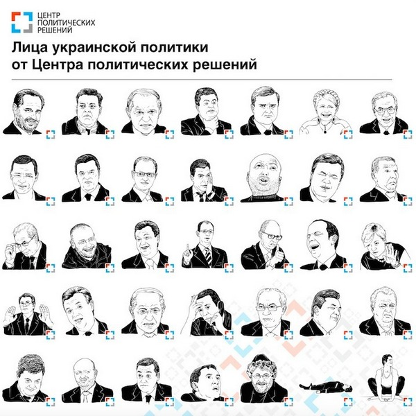 Обличчя українських і світових політиків стали смайлами - фото 2