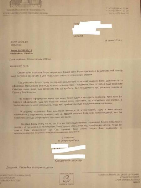 Справою Хорта займеться Європейський суд з прав людини  - фото 1