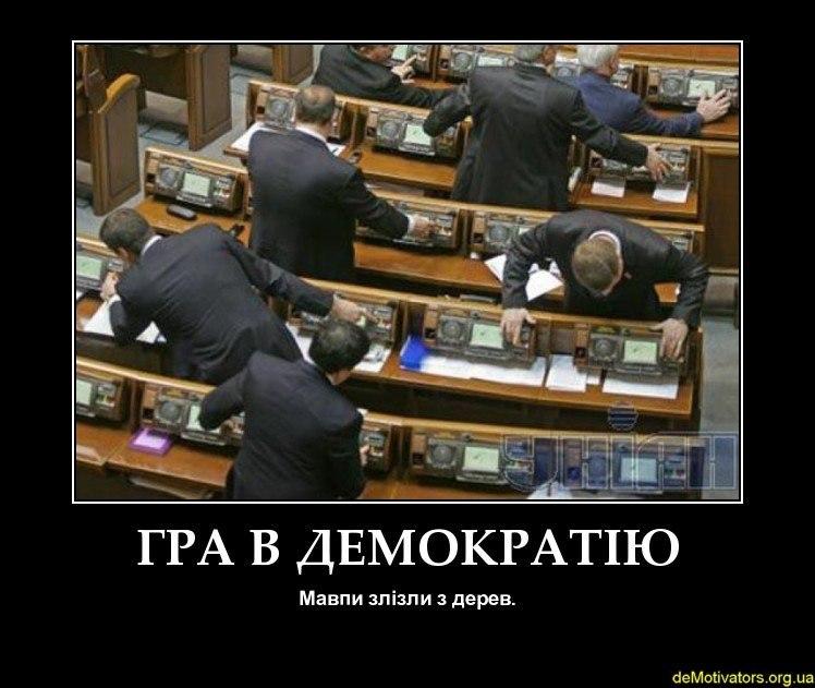 """""""Фактически """"кнопкодавства"""" в парламенте нет: это единичные случаи"""", - Парубий - Цензор.НЕТ 2822"""