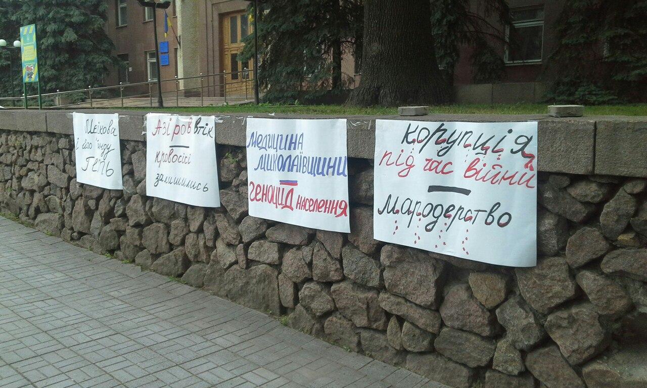 """Другий день мітингу: пікетувальники під Миколаївською ОДА збираються """"розростатися"""""""