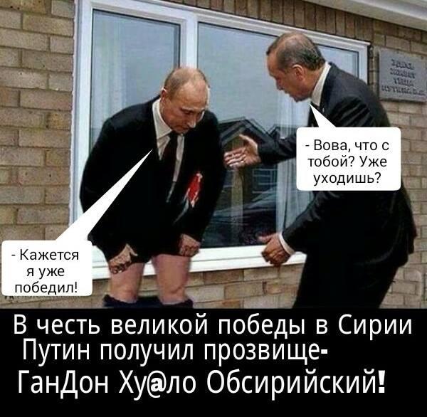 """""""А Асадочек-то залишився"""": як соцмережі реагують на закінчення сиріїйської війни Путіна (ФОТОЖАБИ) - фото 5"""