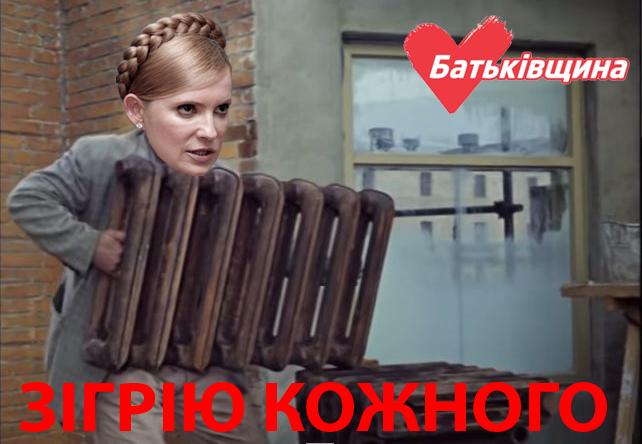 """""""Український відрив"""" або 5 перших кроків Тимошенко, якщо вона стане прем'єром (ФОТОЖАБИ) - фото 1"""