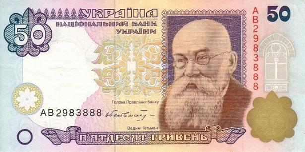 Сьогодні виповнилося 19 років національній валюті незалежної України - гривні - фото 2
