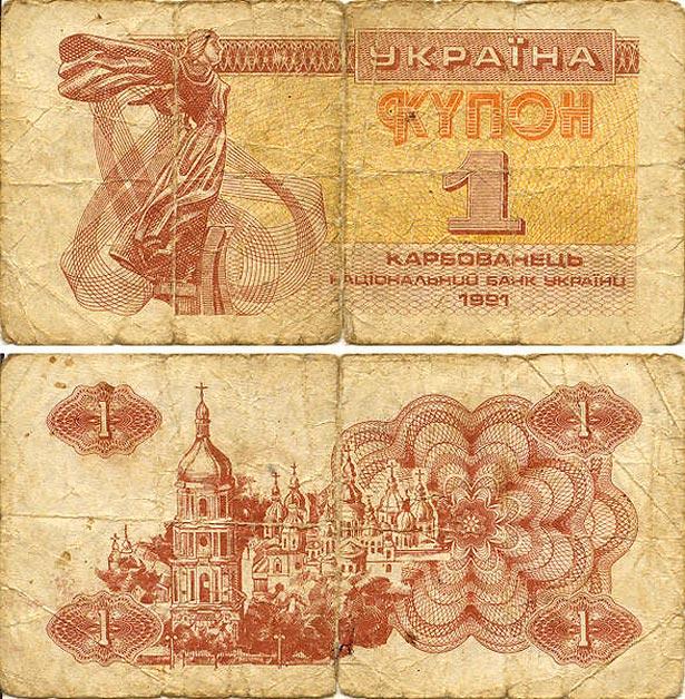 Сьогодні виповнилося 19 років національній валюті незалежної України - гривні - фото 3