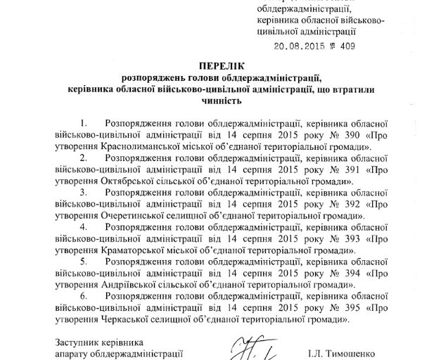 """Жебрівський """"скасував"""" децентралізацію на Донеччині - фото 1"""