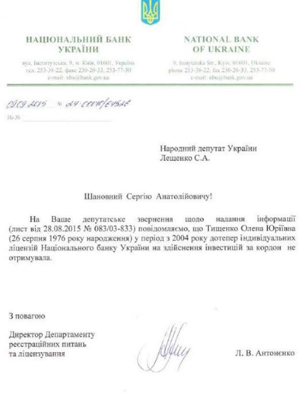 Лещенко: Тищенко пішла з посади бо стала фігурантом справи (ДОКУМЕНТ) - фото 1