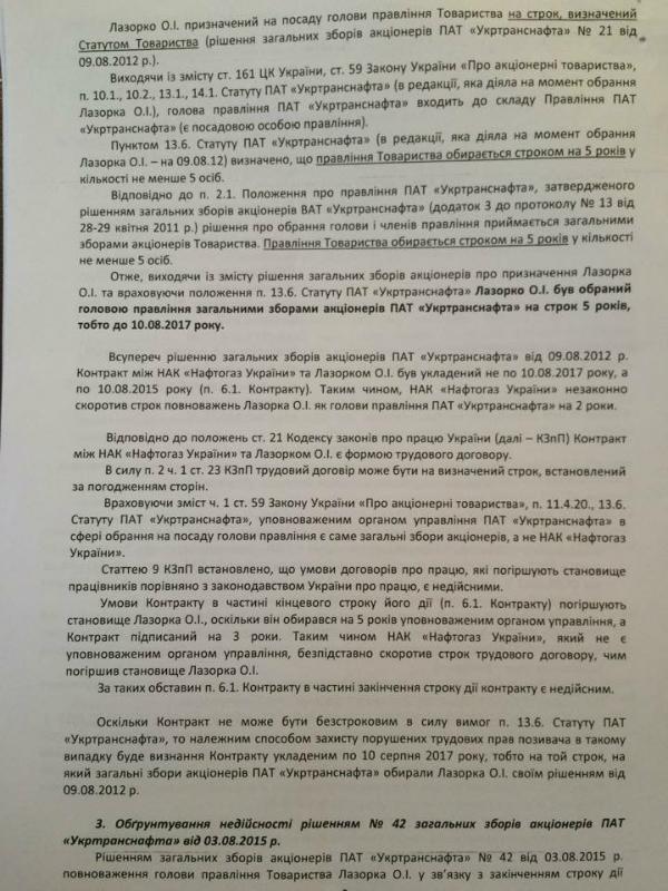 """Лазорко оскаржить відсторонення від посади глави """"Укртранснафти"""" (ДОКУМЕНТ) - фото 2"""