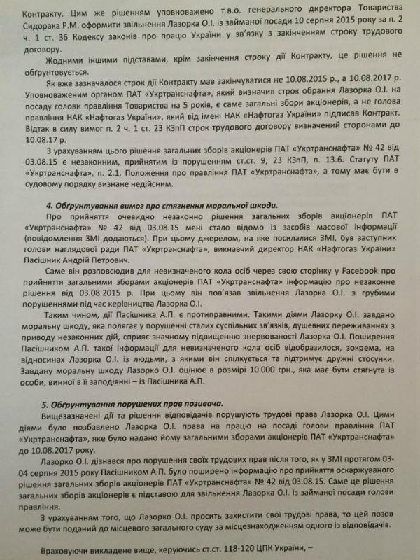 """Лазорко оскаржить відсторонення від посади глави """"Укртранснафти"""" (ДОКУМЕНТ) - фото 3"""