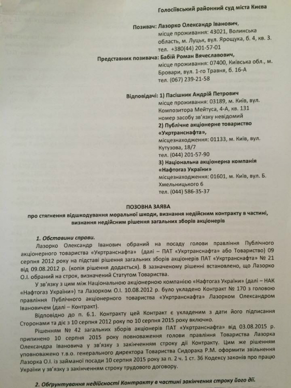 """Лазорко оскаржить відсторонення від посади глави """"Укртранснафти"""" (ДОКУМЕНТ) - фото 1"""