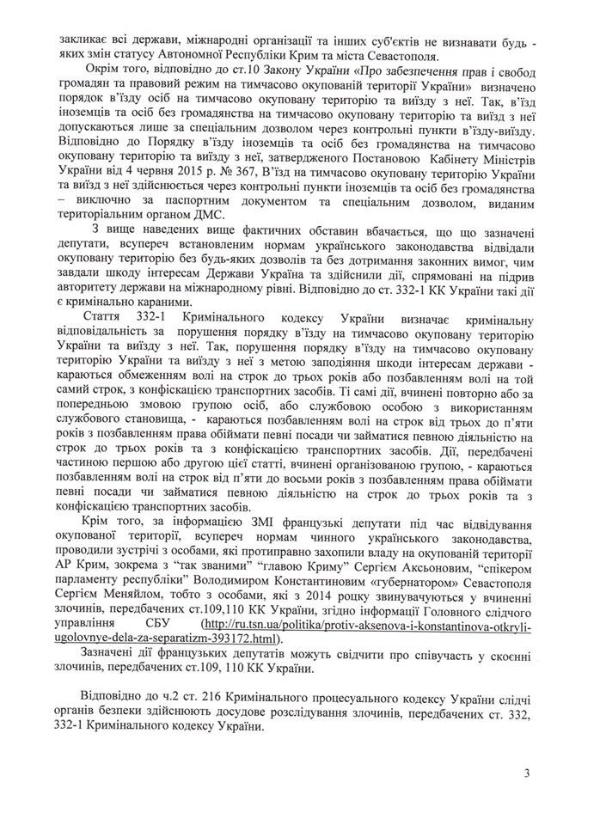 ГПУ вже почала перевірку щодо візиту французьких депутатів до окупованого Криму (ДОКУМЕНТ) - фото 2