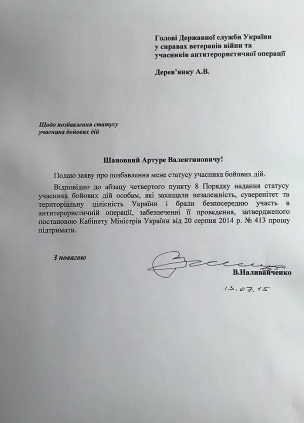 Наливайченко засоромився свого статусу учасника АТО (ДОКМЕНТ) - фото 1
