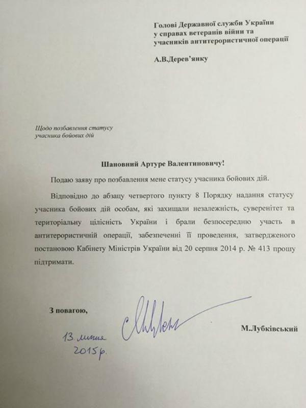 Наливайченко засоромився свого статусу учасника АТО (ДОКМЕНТ) - фото 2
