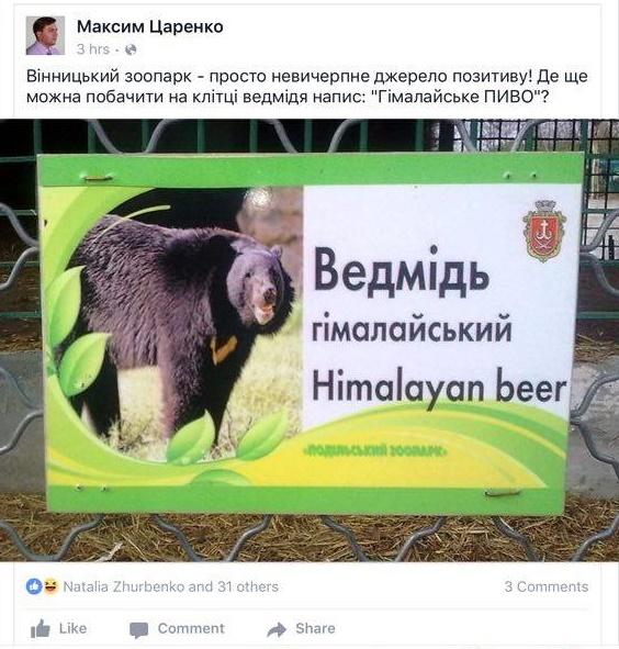 """У Вінницькому зоопарку в клітку посадили """"гімалайське пиво"""" - фото 1"""