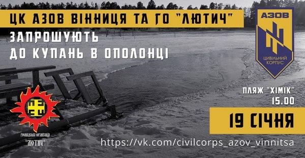 Де у Вінниці скупатися на Водохреща - фото 4