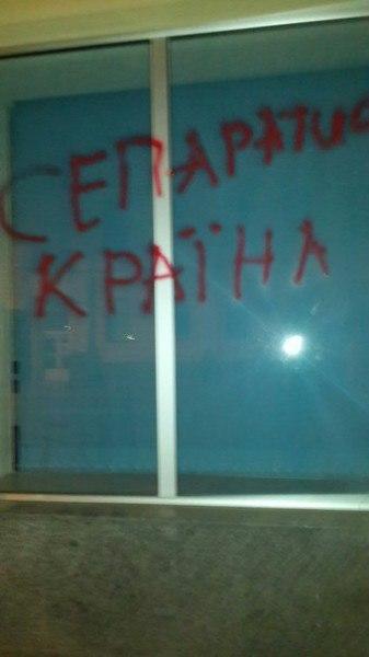 У Харкові залили фарбою офіс біглого соратника Януковича  - фото 2