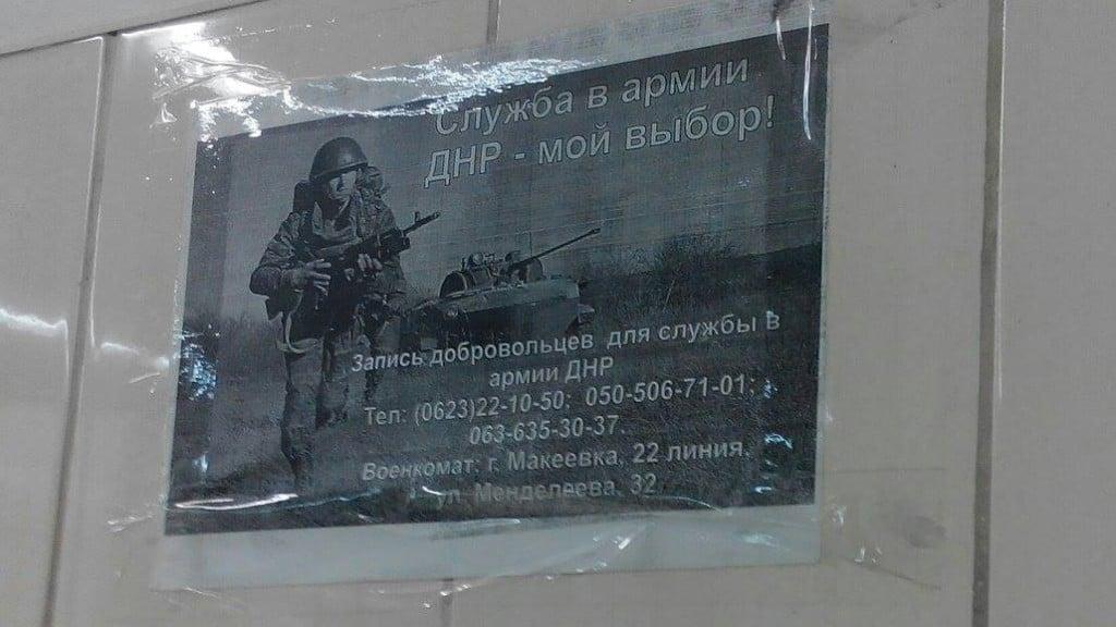 """Бойовики """"ДНР"""" вербують новачків прямо у супермаркетах  - фото 1"""