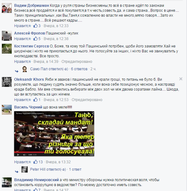 Чорновол підірвала соцмережі, оголосивши Пашинського головним борцем з корупцією - фото 1