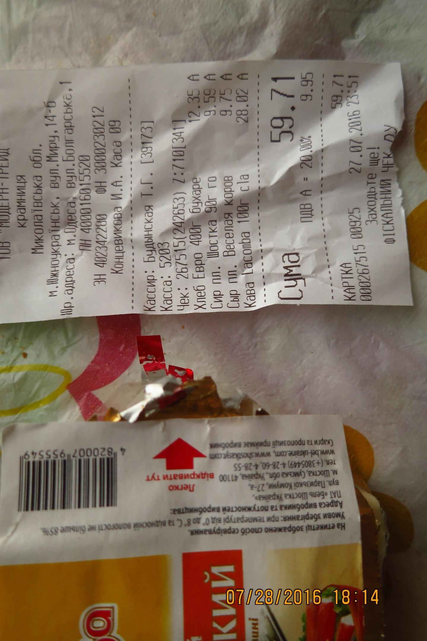 Сир з цвіллю: як на Миколаївщині труять покупців - фото 3