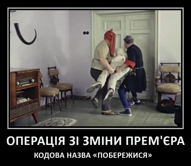Як Яценюк не хоче іти у відставку (ФОТОЖАБИ) - фото 2