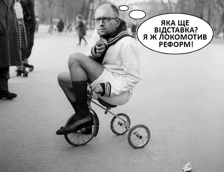 Як Яценюк не хоче іти у відставку (ФОТОЖАБИ) - фото 4
