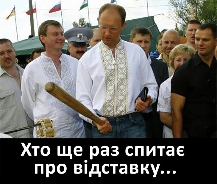 Як Яценюк не хоче іти у відставку (ФОТОЖАБИ) - фото 5