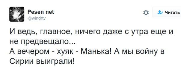 """""""А Асадочек-то залишився"""": як соцмережі реагують на закінчення сиріїйської війни Путіна (ФОТОЖАБИ) - фото 4"""