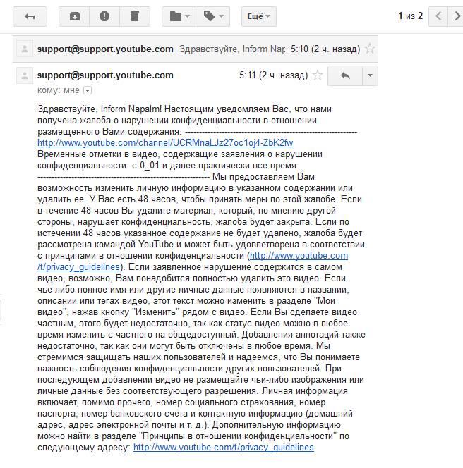 """Терорист з ФСВП Росії поскаржився в YouTube на порушення """"конфіденційності"""" InformNapalm - фото 1"""
