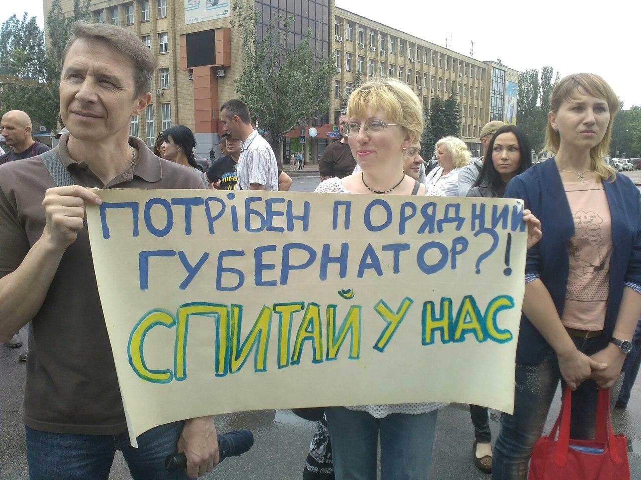 Goodbye МерікOFF: у Миколаєві вимагають від Порошенка звільнення голови ОДА - фото 2