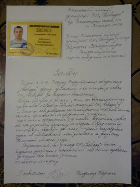 """Вінницька """"Свобода"""" починає сипатись: зі скандалом вийшов один з її членів  - фото 1"""