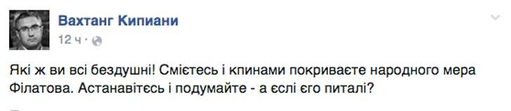 Як соцмережі тролять нового заступника Бориса Філатова (ФОТОЖАБИ) - фото 5