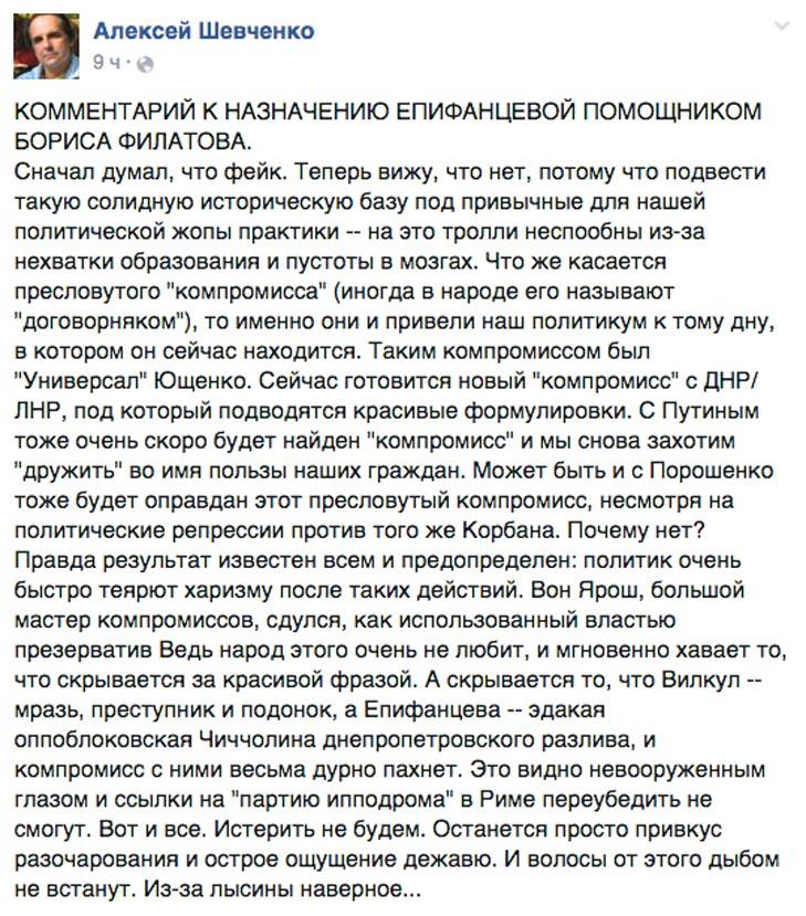 Як соцмережі тролять нового заступника Бориса Філатова (ФОТОЖАБИ) - фото 8