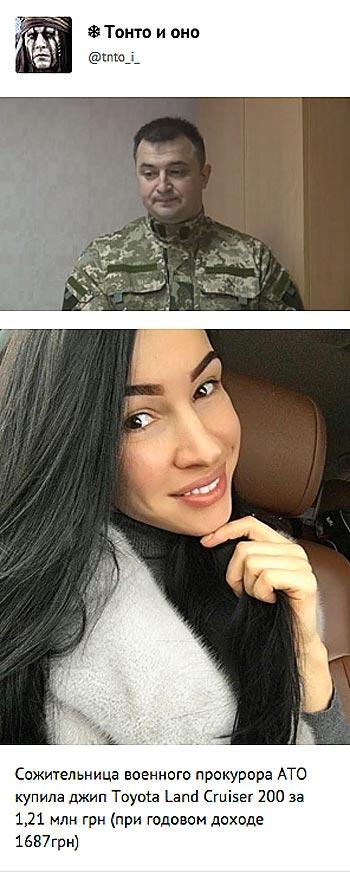 Мільйон для коханки військового прокурора АТО та арифметика Охендовського - фото 2