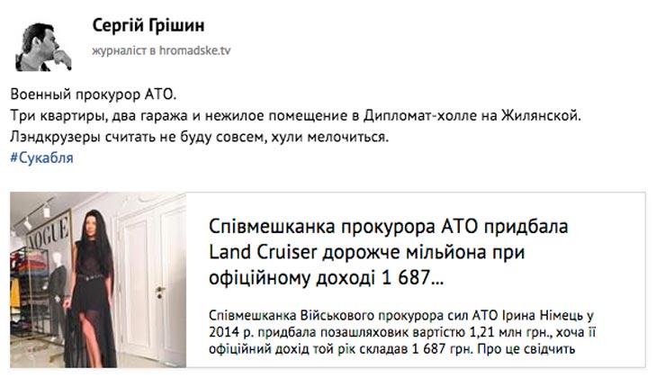 Мільйон для коханки військового прокурора АТО та арифметика Охендовського - фото 1