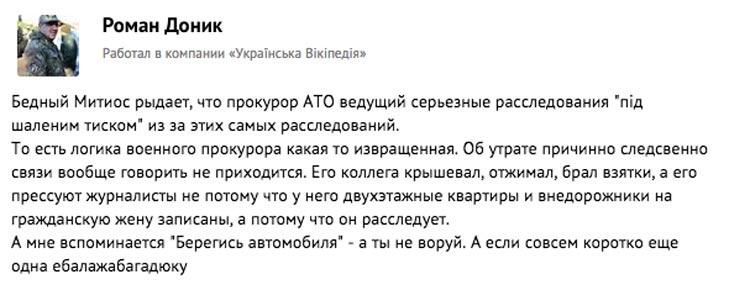 Мільйон для коханки військового прокурора АТО та арифметика Охендовського - фото 3