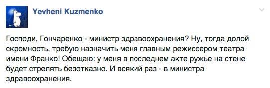 """""""Після Кириленка прогресивним міністром культури може бути навіть опоссум"""" - фото 12"""