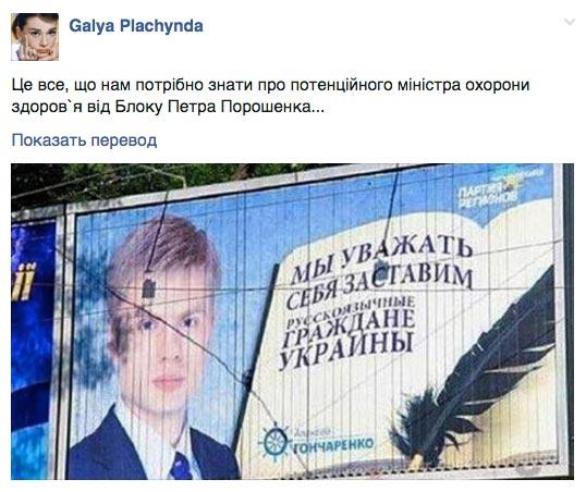 """""""Після Кириленка прогресивним міністром культури може бути навіть опоссум"""" - фото 10"""