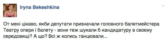 """""""Після Кириленка прогресивним міністром культури може бути навіть опоссум"""" - фото 11"""