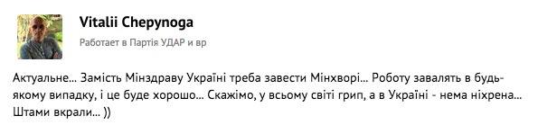 Як Кличко з Кадировим розважався, а в Мінздраві крали штами грипу  - фото 4