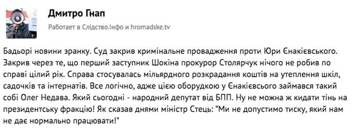 Скільки коштує барсетка Кононенка та як Тімошенко обнімала Яценюка - фото 3