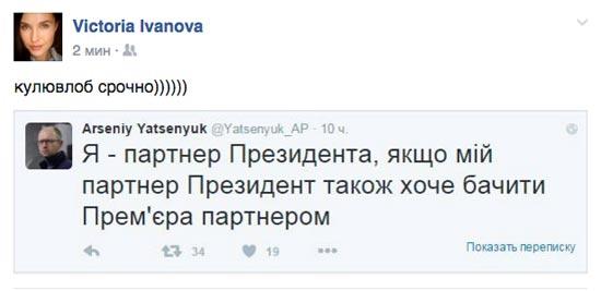 Навіщо Валіку потрібна Юля та всеукраїнський гастрольний тур борців з корупцією - фото 8