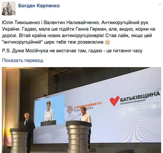 Навіщо Валіку потрібна Юля та всеукраїнський гастрольний тур борців з корупцією - фото 4