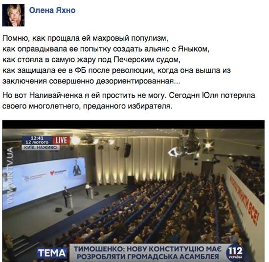 Навіщо Валіку потрібна Юля та всеукраїнський гастрольний тур борців з корупцією - фото 1