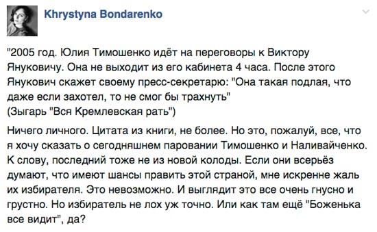 Навіщо Валіку потрібна Юля та всеукраїнський гастрольний тур борців з корупцією - фото 6