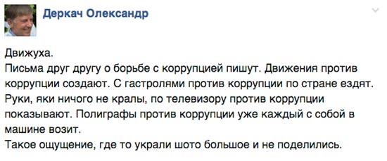 Навіщо Валіку потрібна Юля та всеукраїнський гастрольний тур борців з корупцією - фото 10