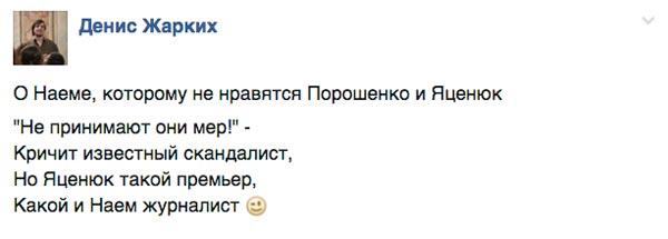 Народний флешмоб про Яценюка і три літери - фото 8