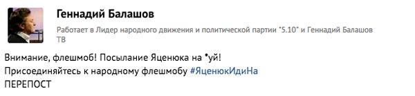 Народний флешмоб про Яценюка і три літери - фото 6