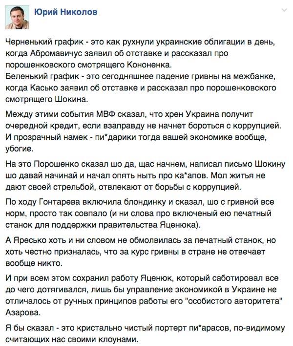 Народний флешмоб про Яценюка і три літери - фото 1