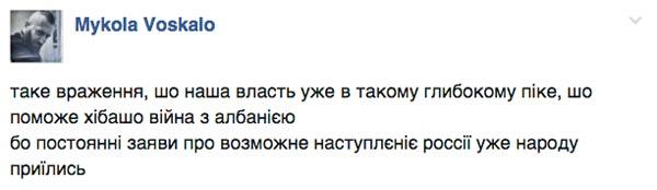Народний флешмоб про Яценюка і три літери - фото 4